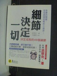 【書寶二手書T1/勵志_GDI】細節決定一切_派翠克.潘、呂國榮