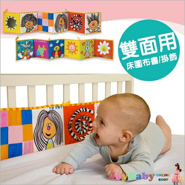 嬰兒雙面彩色床圍/布書床圍/黑白彩色認知(人物立體3D)`幫助寶寶手眼協調【JoyBaby】