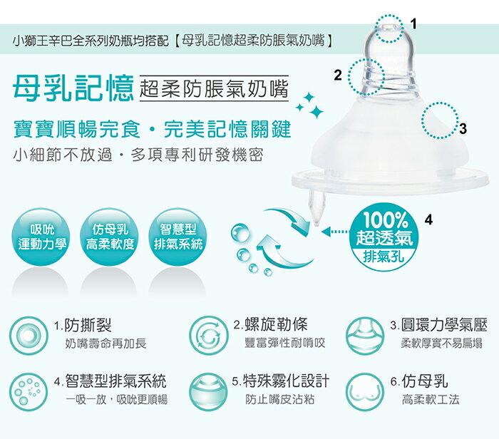 『121婦嬰用品館』辛巴 PES寬口大葫蘆奶瓶 360ml 5
