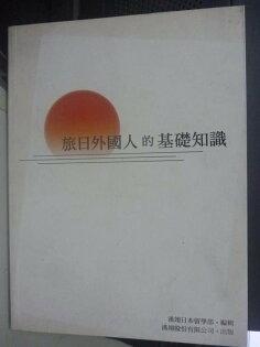 【書寶二手書T4/語言學習_XGS】旅日外國人的基礎知識_原價580_漢翊日本留學部