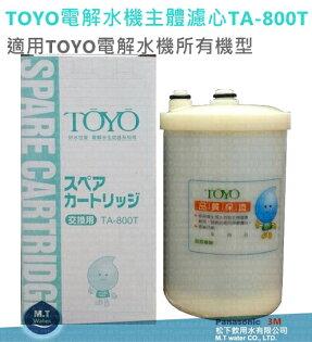 TOYO電解水機主體濾心TA-800T