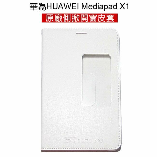 華為HUAWEI Mediapad X1 7.0平板電腦--原廠皮套