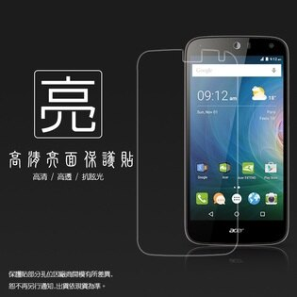 亮面螢幕保護貼 Acer Liquid Z630/Z630S 保護貼