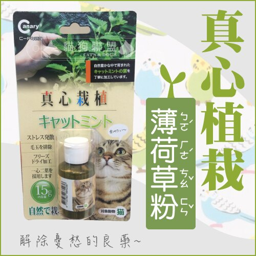 +貓狗樂園+ Canary【真心栽植。薄荷草粉。15g】130元 - 限時優惠好康折扣