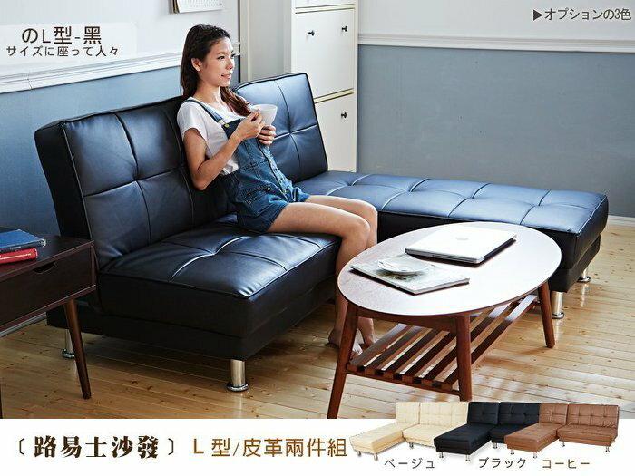 【Lewis路易士】多功能調整L型皮革沙發組/沙發床(可當床)(三色) ★班尼斯國際家具名床 0