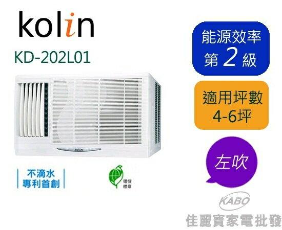 【佳麗寶】-歌林 4-6坪 不滴水窗型冷氣KD-202L01(左吹)/KD-202R01(右吹)