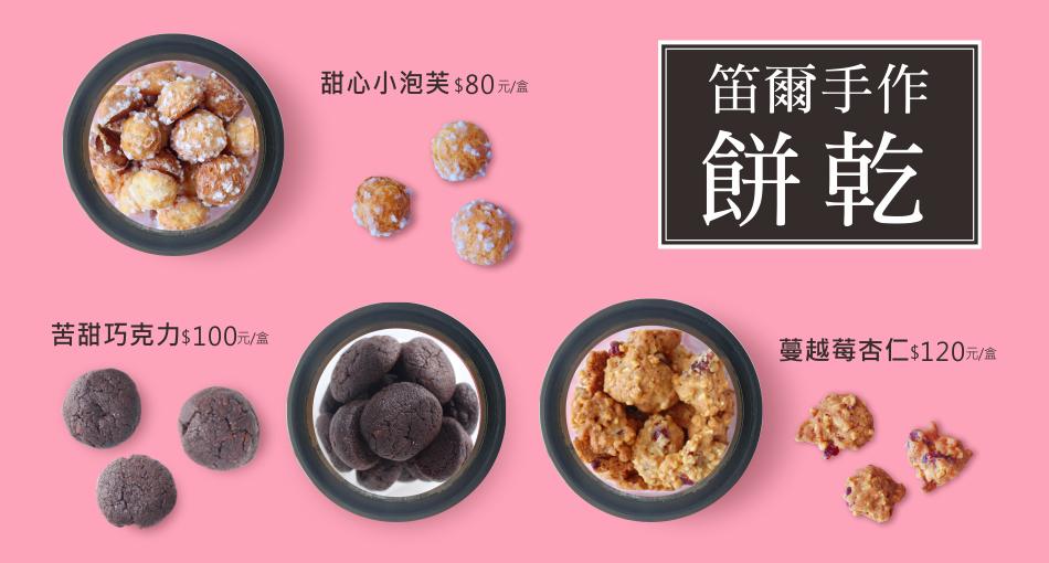 口碑免運! 精緻盒裝手工餅乾:苦甜巧克X珍珠糖小泡芙X蔓越莓杏仁脆 5