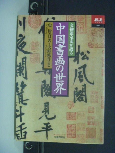 ~書寶 書T4/收藏_MLS~中國書法的世界文物鑑賞家會談_日文書_史樹 著