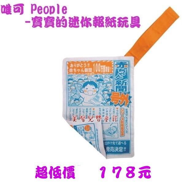 ^~美馨兒^~ 唯可 People 寶寶的迷你報紙玩具^(第2版^) 178元^~店面 固