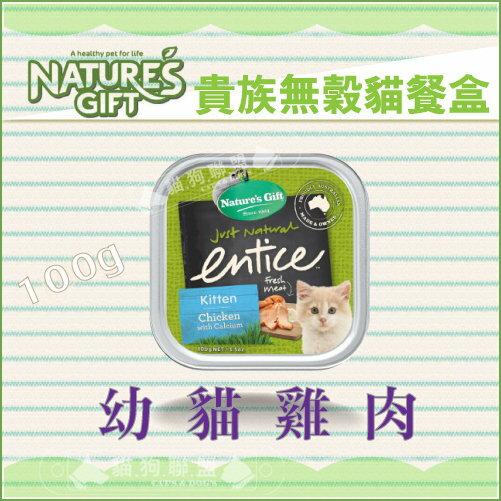 +貓狗樂園+ Natures Gift【貴族無穀幼貓餐盒。嚴選嫩雞肉。100g】40元*單罐賣場
