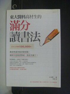 【書寶二手書T4/心理_JDR】東大醫科高材生的滿分讀書法_吉永賢一 , 朱麗真