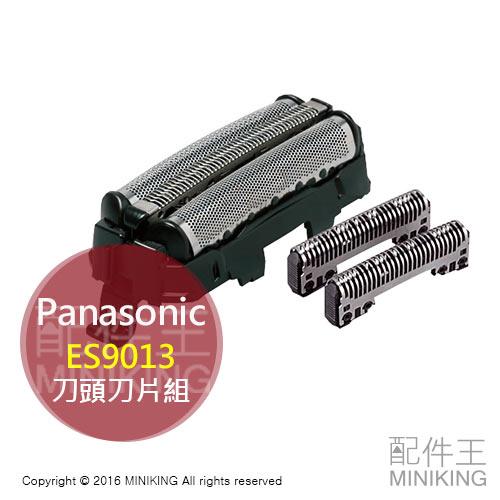 【配件王】代購 Panasonic 國際牌 ES9013 替換刀頭刀片組 適ES-ST29 ST39 8115 8119