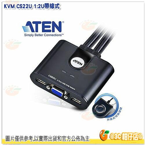 KVM CS22U 1:2U 帶線式 ATEN 2埠 USB KVM多電腦切換器