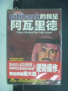 【書寶二手書T1/投資_NRX】Citibank的救星:阿瓦里德_劉祥亞