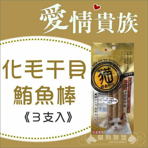 +貓狗樂園+ 愛情貴族【化毛干貝鮪魚棒。九種口味。3支入】50元 - 限時優惠好康折扣
