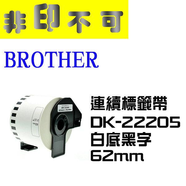 【非印不可】BROTHER 相容連續標籤帶 DK-22205 白底黑字 62mm 標籤帶