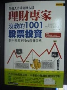 【書寶二手書T1/股票_JBY】理財專家沒教的1001股票投資_吳家俊