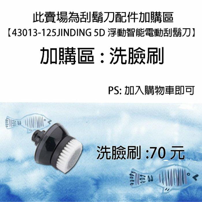 興雲網購 43013-125刮鬍刀的洗臉刷加購區