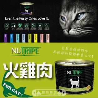 +貓狗樂園+ 紐西蘭NUTRIPE紐萃寶【主食貓罐。火雞肉。185g】55元*單罐賣場