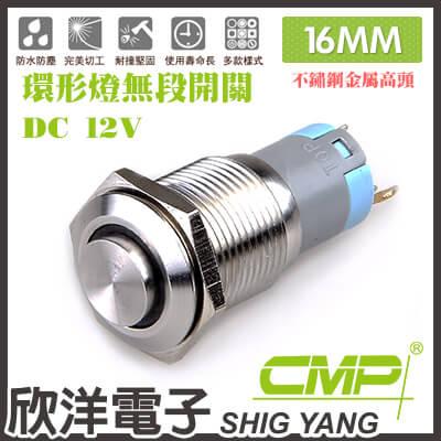 ~ 欣洋電子 ~ 16mm不鏽鋼金屬高頭環形燈無段開關 DC12V  S1621A~12V