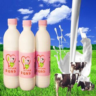 【林少幸福牧場】幸福鮮乳 (946ml/ 瓶)  牧場新鮮直送 100%生乳,保證無添加、成份無調整