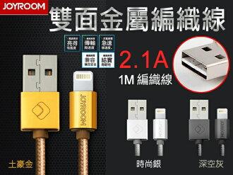 【ios9】JOYROOM 2.1A USB 雙面插高速充電傳輸線 APPLE Lightning 電鍍金屬接頭 快充 編織 電源線 數據線 iPhone 5/5C/5S/6/6S PLUS /iPad 4 Air mini iPod nano