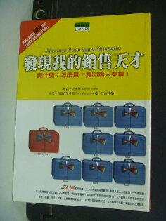 【書寶二手書T5/行銷_IPK】驚見我的銷售天才_原價300_班森?史密斯