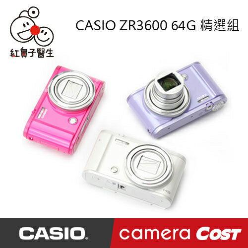 ★獨家指環★【64G電充指環8件組】CASIO EX-ZR3600 ZR3600 公司貨 新 ZR1500 ZR3500 0