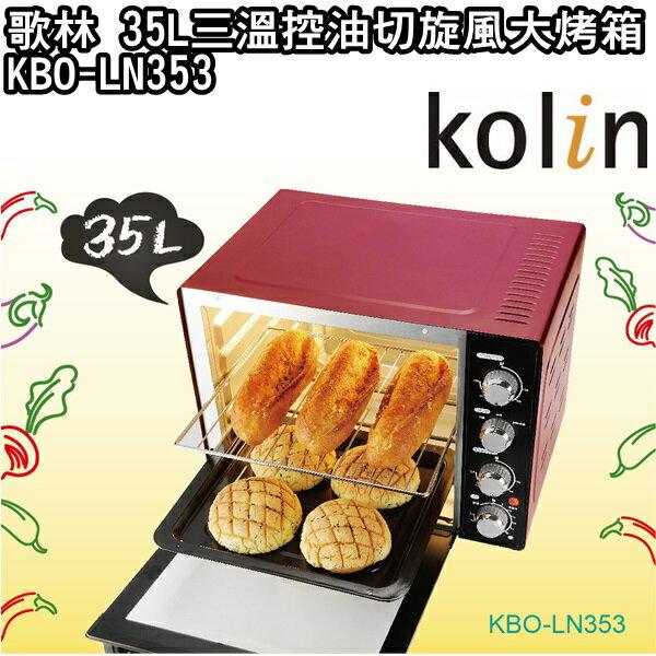 KBO-LN353【歌林】35L三溫控油切旋風大烤箱 保固免運-隆美家電