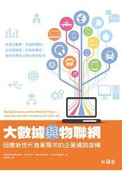 大數據與物聯網--因應新世代商業需求的企業資訊架構