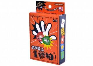 【Kiddy Kiddo 親子桌遊】色字頭上一掌拍 GT0041600 (消費滿1000元再送桌遊-棒打老虎雞吃蟲)