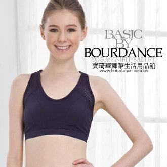 *╮寶琦華Bourdance╭*專業瑜珈韻律芭蕾☆運動內衣系列-BOD網狀運動內衣【25030003】