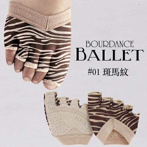 *╮寶琦華Bourdance╭*專業瑜珈韻律芭蕾☆芭蕾舞鞋配件襪類-BLOCH五指腳掌套SO662【80550662】
