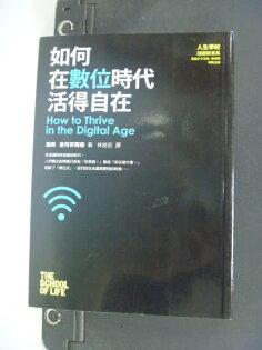 【書寶二手書T3/財經企管_NJH】如何在數位時代活得自在_湯姆.查特菲爾德