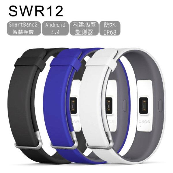Sony 全新智慧手環SmartBand 2 (SWR12) 科技人性化 智慧配件再升級/智慧手環/防水IP68 內建心率監測器/防塵/脈搏感測器/活動追蹤器/睡眠/TIS購物館