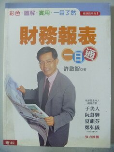 【書寶二手書T2/財經企管_XFT】財務報表一日通_許啟智