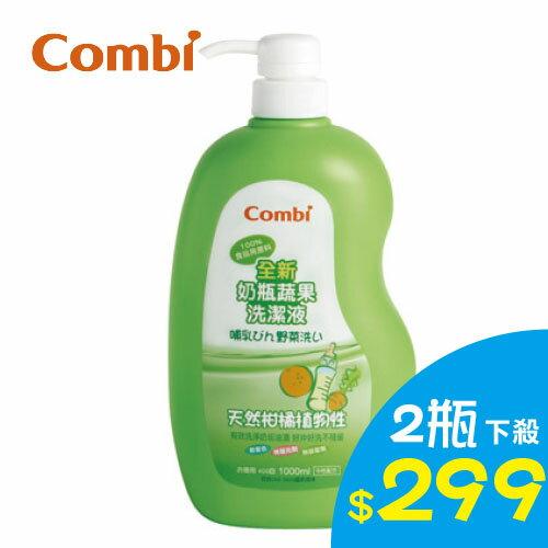 【安琪兒】【特價2罐$299】日本【Combi 康貝】新奶瓶蔬果洗潔液(1000ml)