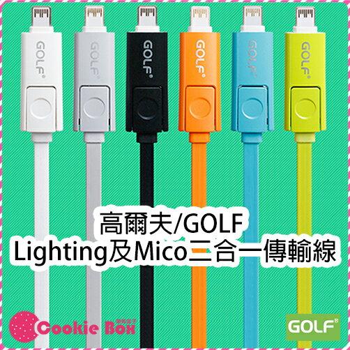 GOLF 智能 充電 發光 Lighting MICRO 二合一 傳輸線 160cm iphone 安卓 *餅乾盒子*
