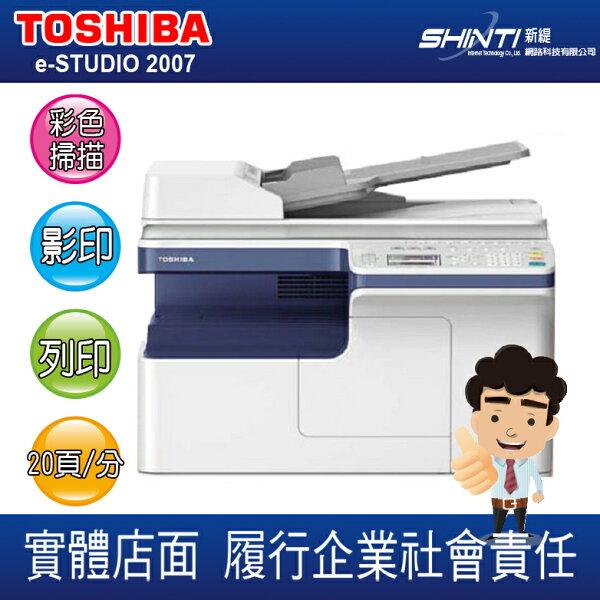 【全省免費到府裝機‧贈專用鐵桌】TOSHIBA e-STUDIO 2007 影印/列印/掃描-A3黑白雷射影印機 標準配備