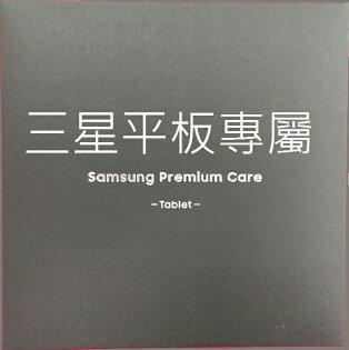 【原廠現貨】三星 Samsung Premium Care 一年延長保固卡 ( 平板專屬 )