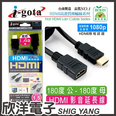 ※ 欣洋電子 ※ i-gota HDMI1.4版數位影音傳輸線 公對母延長 1.5M(HDMIPS002)