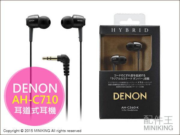【配件王】日本代購 DENON AH-C710 耳道式耳機 耳塞式 入耳式 內耳式 鋁製外殼 密閉型