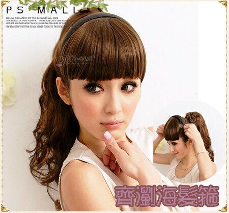 PS Mall 輕鬆配戴瀏海髮箍 輕鬆上手 齊瀏海假髮片髮箍【P015】