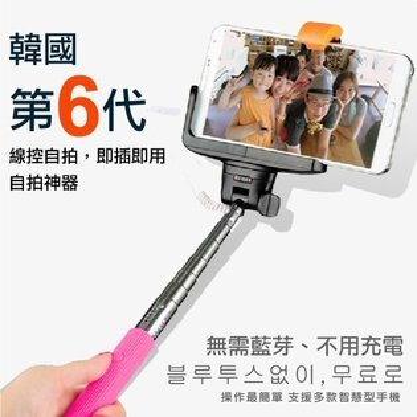 PS Mall  3.5MM線控自拍桿 帶線自拍桿 自拍神器伸縮棒 免充電 免藍芽 耳機孔【J822】三星 HTC iphone