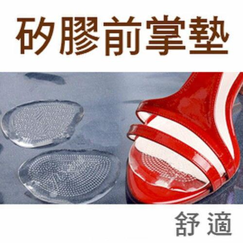 PS Mall 矽膠隱形透明果凍半墊 水晶鞋墊(可裁剪)【S10】