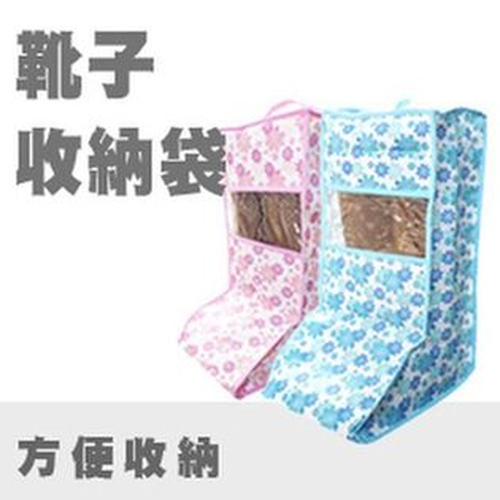 PS Mall 鞋材 靴子收納袋 看的見裡面的靴子 藍/粉紅(兩色)【S40】