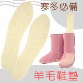 PS Mall╭*冬天腳丫必備超溫暖羊羔毛羊毛鞋墊~馬靴平底鞋皆可 可自行剪裁【S15】