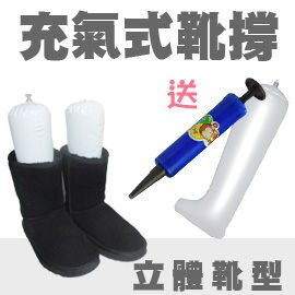 PS Mall╭*鞋材 韓版充氣式馬靴L型 腳型靴撐 中高筒靴皆適用 送專用打氣筒 【S42】