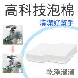 PS Mall╭*高科技的泡棉 買一送一 沾水免用清潔劑 (特大型號)【J029】