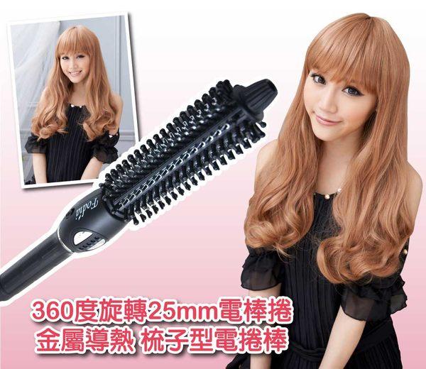 PS Mall╭*台灣保固 高質感金屬導熱快梳子型電捲棒 電棒捲出蓬鬆捲捲日系捲髮 【H211】